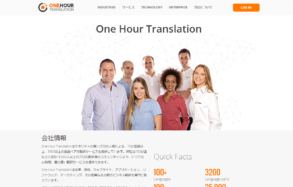 One Hour TranslationのHP